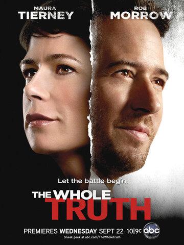 Только правда (2010)
