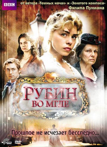 Рубин во мгле (2006) полный фильм