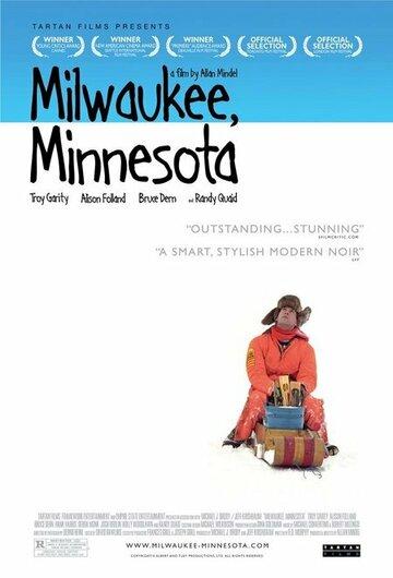 Милуоки, штат Миннесота (Milwaukee, Minnesota)