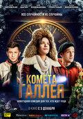 Комета Галлея (Kometa Galleia)