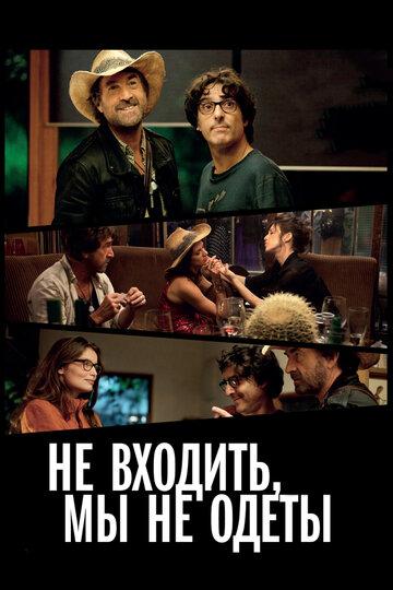 Не входить, мы не одеты (2012) полный фильм онлайн