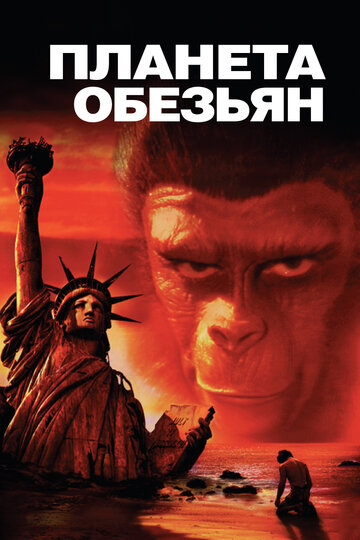 ������� ������� (Planet of the Apes)