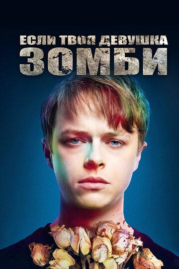Если твоя девушка – зомби (2014) полный фильм онлайн