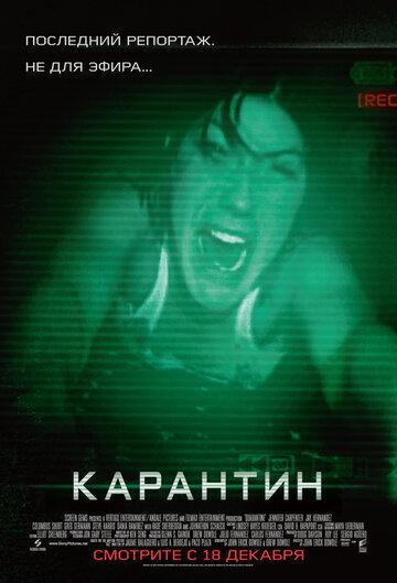 Карантин (2008) смотреть онлайн HD720p в хорошем качестве бесплатно