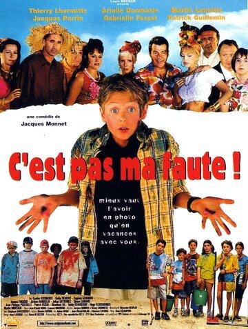 Я не виноват (1999)