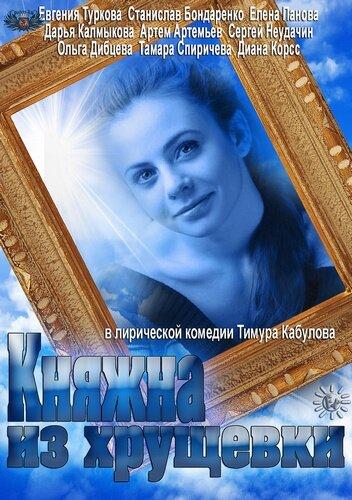 Постер к фильму Княжна из хрущевки (2013)