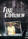 Год Собаки (1994) — отзывы и рейтинг фильма