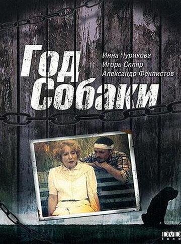 Год Собаки 1994