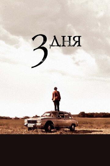 Три дня (2008)