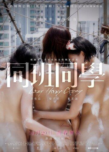 Невинность на продажу (2015) полный фильм