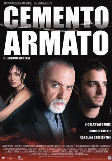 Железобетон (2007)