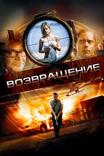 Возвращение (2011) полный фильм