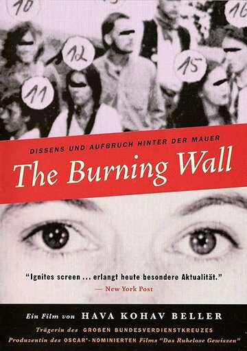 Горящая стена (2002)