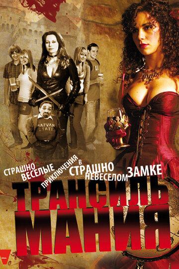 Трансильмания (2009)