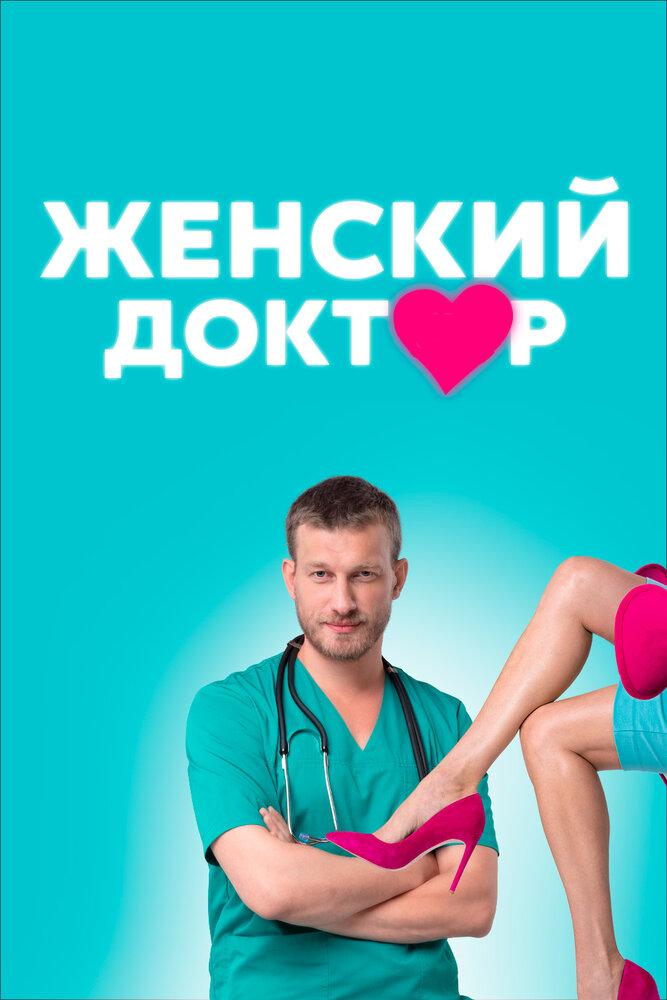 Женский доктор 3 сезон 1-30 серии 2017
