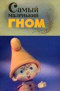 Самый маленький гном (сериал, 1 сезон) (1977) — отзывы и рейтинг фильма