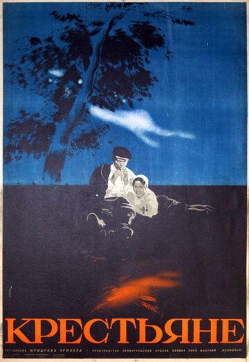 Крестьяне (1935)