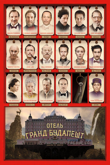 ����� ������ �������� (The Grand Budapest Hotel)
