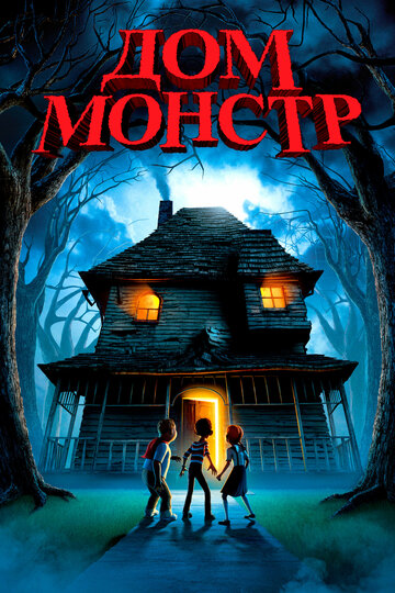 ���-������ (Monster House)