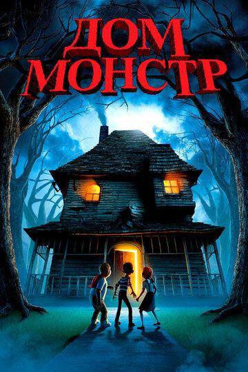 Дом-монстр 2006