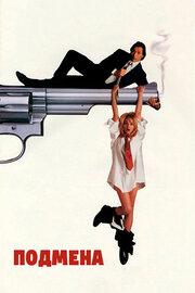 Подмена (1991)