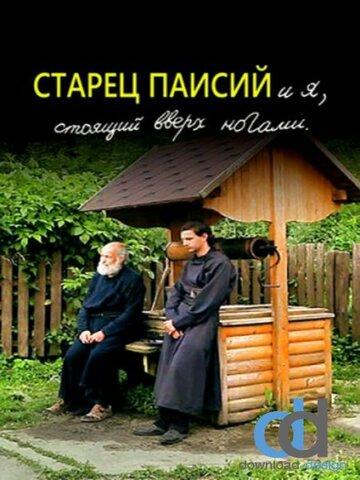 Старец Паисий и я, стоящий вверх ногами (Starets Paisiy i ya, stoyaschiy vverkh nogami)