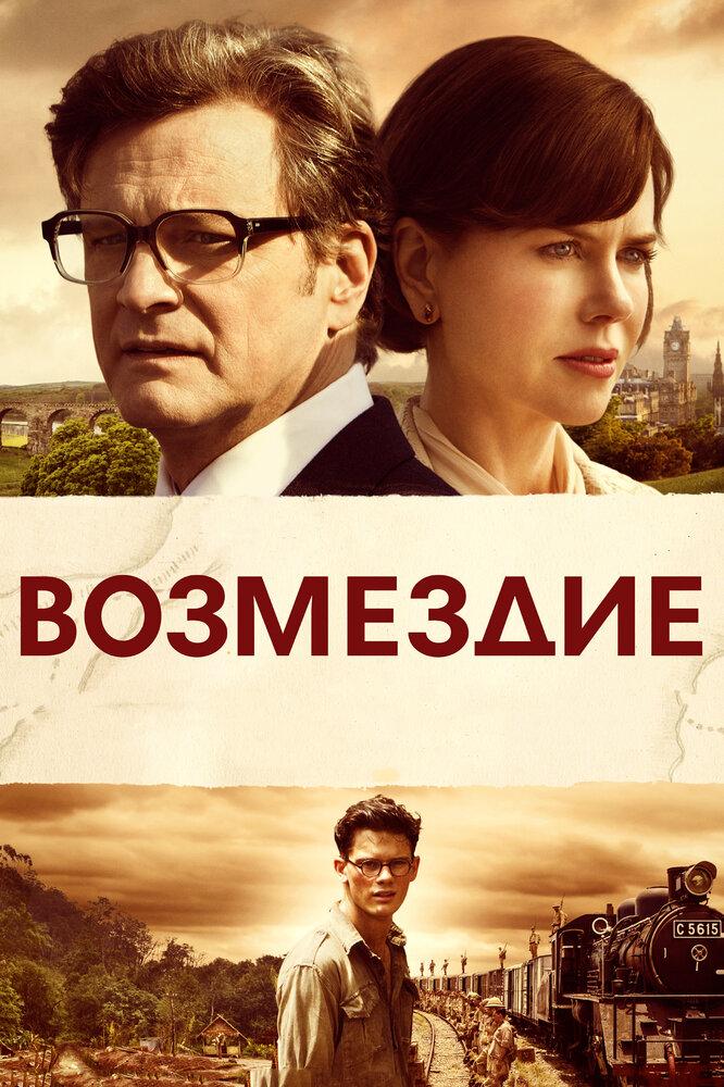 Возмездие (2013)
