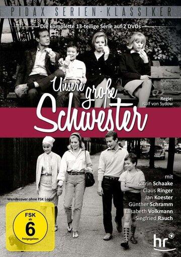 Наша старшая сестра (1964) полный фильм