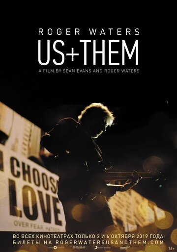фильм Roger Waters Us + Them
