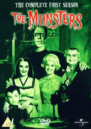 Семейка монстров (1964)