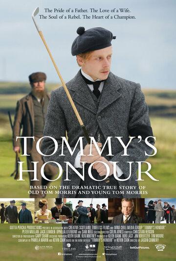 Честь Тома (Tommy's Honour)