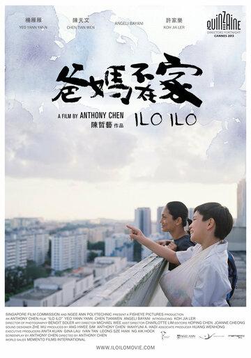 Илоило (2013) полный фильм онлайн
