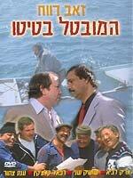 Безработный Батито (1987)