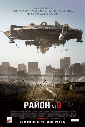 ����� �9 (District 9)