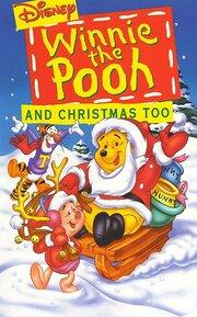 Смотреть онлайн Винни Пух и Рождество