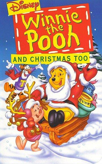 Винни Пух и Рождество 1991