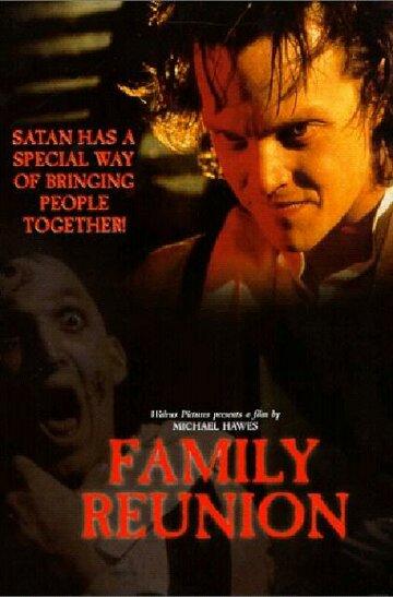 Семейное воссоединение (1989)