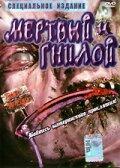 Мертвые и гниющие (2002)