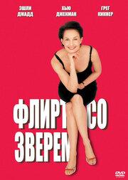 Флирт со зверем (2001)