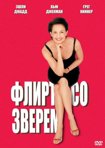 Постер к фильму Флирт со зверем (2001)