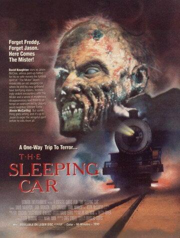 Спальный вагон (1989)