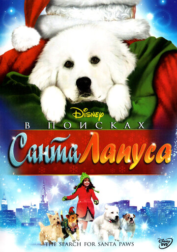 � ������� ����� ������ (The Search for Santa Paws)