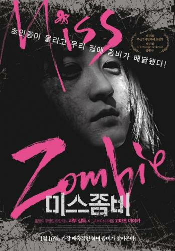 ���� ����� (Miss Zombie)