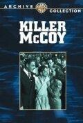 Убийца МакКой (1947)