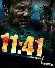 Кино 11:41 (2018) смотреть онлайн