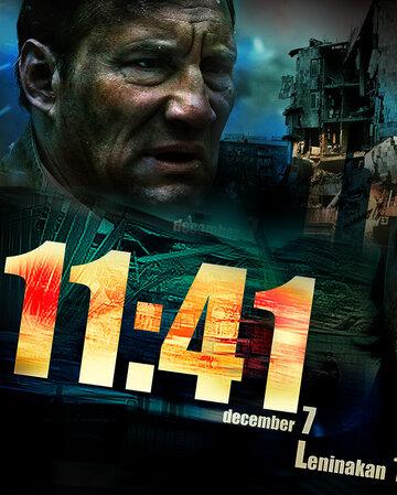 Смотреть онлайн 11:41