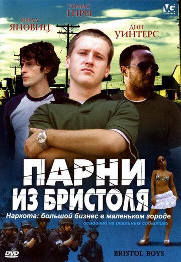 Парни из Бристоля (2006) — отзывы и рейтинг фильма