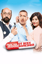 Смотреть Любовь от всех болезней (2014) в HD качестве 720p