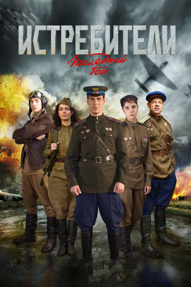 Истребители: Последний бой (сериал 2015)