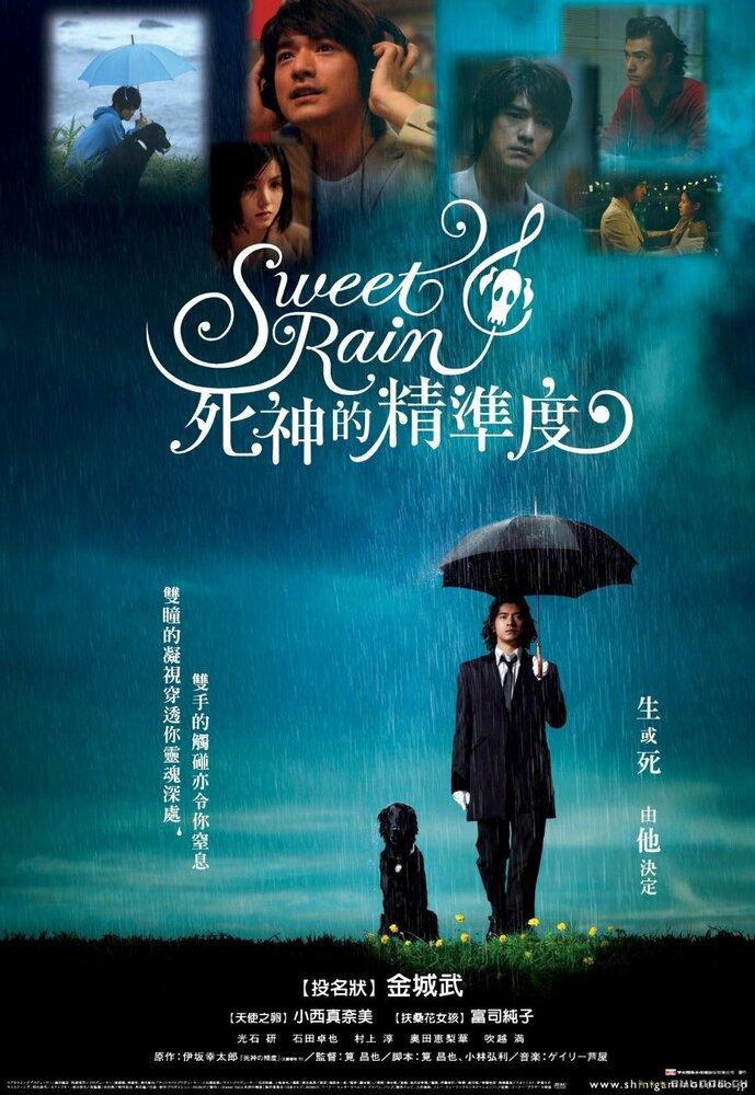 Фильмы Прекрасный дождь